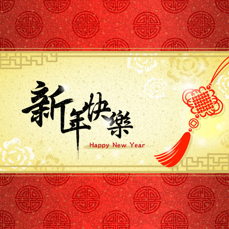 Chinese New Year greeting card with Chinese knot Çizim