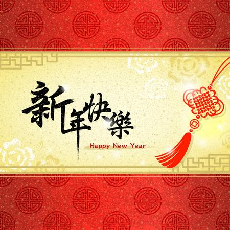 flores chinas: Tarjeta de felicitación china del Año Nuevo con el nudo chino