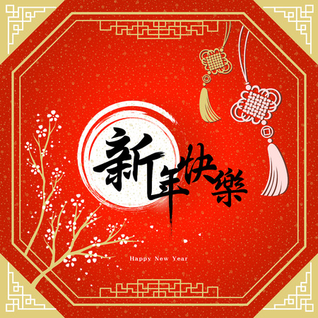 chinese new year card: Chinese New Year greeting card with Chinese knot Illustration