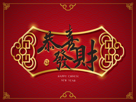 asian culture: Chinese greeting card of Wishing you prosperity in traditional Chinese word Illustration