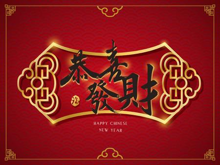 calligraphie arabe: Chinoise carte de voeux de vous souhaitant la prospérité dans le mot traditionnelle chinoise
