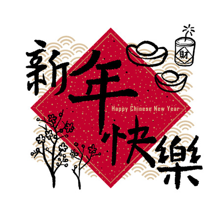 Chinese festival couplets with Happy Chinese New Year words Imagens - 34445711