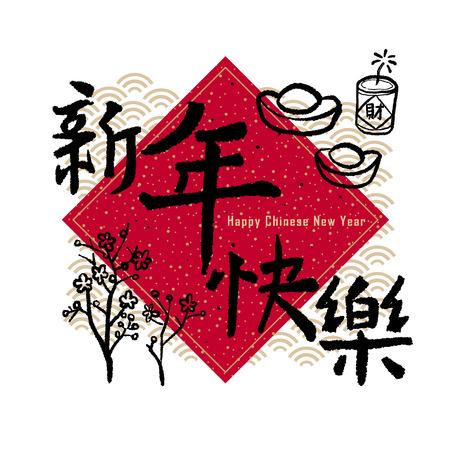 Chinese festival coupletten met Gelukkig Chinees Nieuwjaar woorden Stock Illustratie