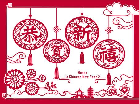 nudo: papel cortado artes de la Feliz A�o Nuevo Chino en palabra china tradicional
