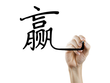 chinese word: simplified Chinese word for Win written by hand over white background