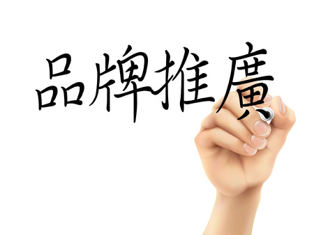 traditional chinese: traditional Chinese words for Branding written by 3d hand on a transparent board Illustration