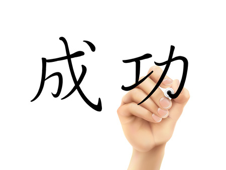 outcome: traditional Chinese words for Success written by 3d hand on a transparent board Illustration