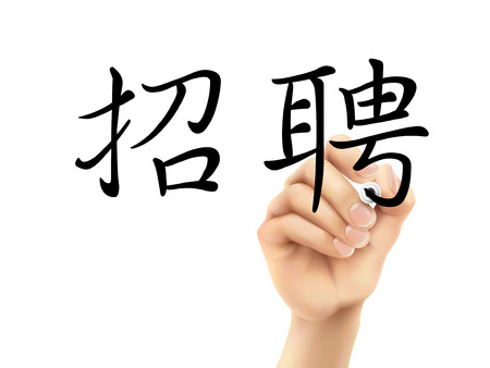 traditional chinese: traditional Chinese words for We are hiring written by 3d hand on a transparent board Illustration