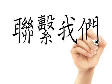 traditional chinese: traditional Chinese words for Contact us written by 3d hand on a transparent board Illustration