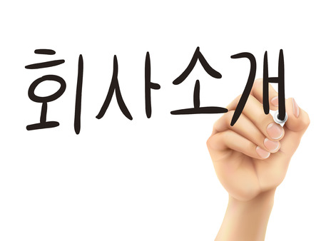 about us: Korean words for About us written by 3d hand on a transparent board
