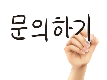 computer language: Korean words for Contact us written by 3d hand on a transparent board