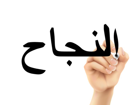 accomplish: Arabic words for Success written by 3d hand on a transparent board Illustration