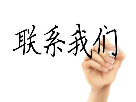 simplified: simplified Chinese words for Contact us written by 3d hand on a transparent board Illustration