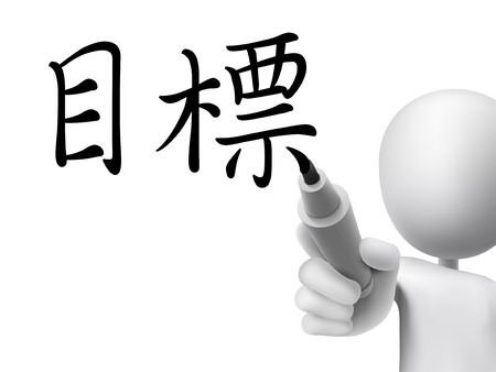 traditional Chinese words for Goal written by 3d white man on a transparent board Illusztráció