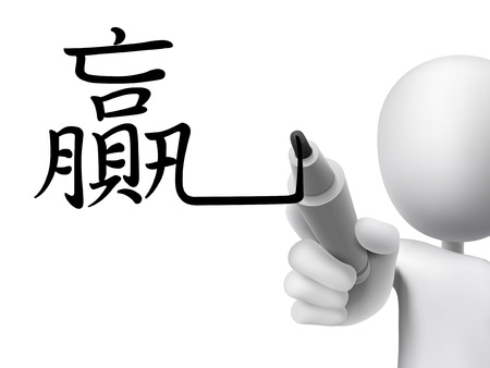 traditional chinese: traditional Chinese words for Win written by 3d white man on a transparent board