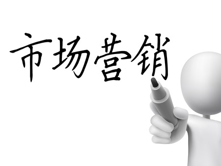 simplified: simplified Chinese words for Marketing written by 3d white man on a transparent board Illustration