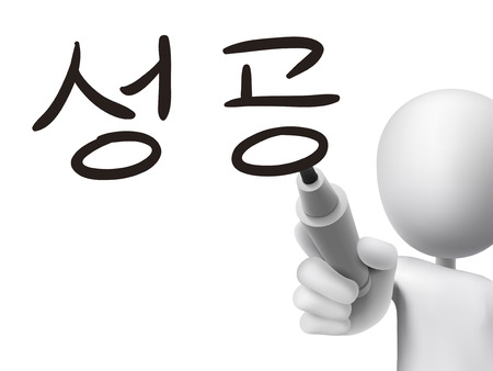 korean man: Korean words for Success written by 3d white man on a transparent board Illustration