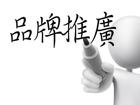 white people: traditional Chinese words for Branding written by 3d white man on a transparent board