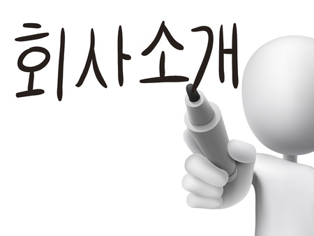 about us: Korean words for About us written by 3d white man on a transparent board Illustration