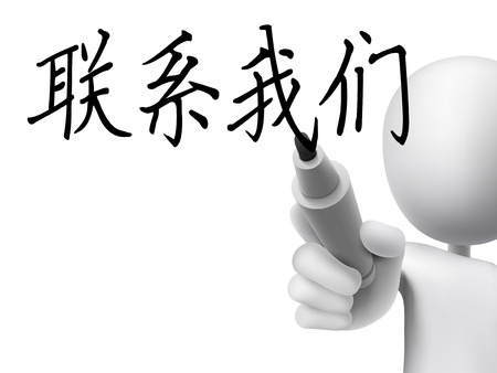 simplified: simplified Chinese words for Contact us written by 3d white man on a transparent board