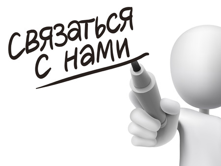 white russian: Russian words for Contact us written by 3d white man on a transparent board