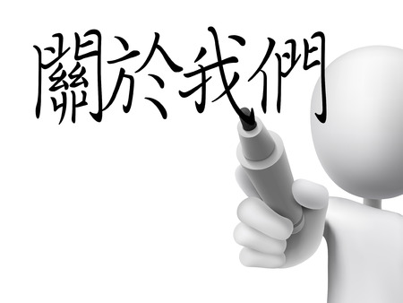about us: traditional Chinese words for About us written by 3d white man on a transparent board