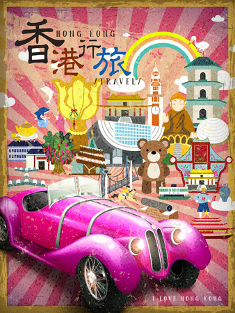 HONG KONG: Hong Kong travel poster design with attractive car - the upper left title is Hong Kong travel in Chinese word