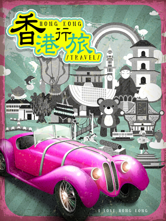 poster design: Hong Kong travel poster design with attractive car - the upper left title is Hong Kong travel in Chinese word