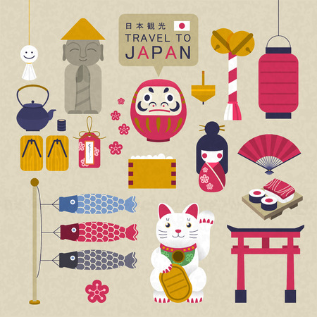 adorable Japan culture collection - Japan travel in Japanese words on above 矢量图像