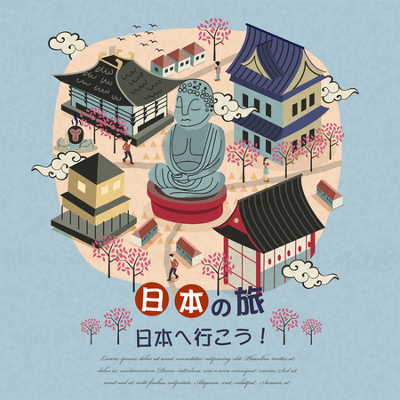 日本: ウォーキング マップ - 日本旅行と日本語以下で日本に行く魅力的な日本