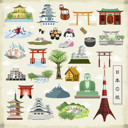 左下に日本語で旅行の素晴らしい日本旅行コレクション - 日本