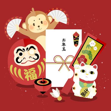 Bel Capodanno manifesto design giapponese - Nuovo anno soldi, fortuna e ricco di parole giapponesi Archivio Fotografico - 50046173
