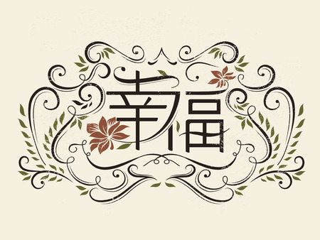 ink well: Chinese word calligraphy design - happiness in chinese with floral element Illustration