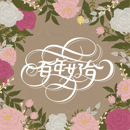 chinese word: Chinese word calligraphy design - Harmonious love in chinese with floral element