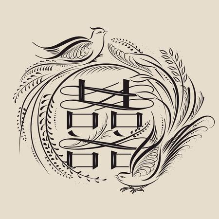 중국어 단어 서예 디자인 - 조류와 중국어 두 배 행복