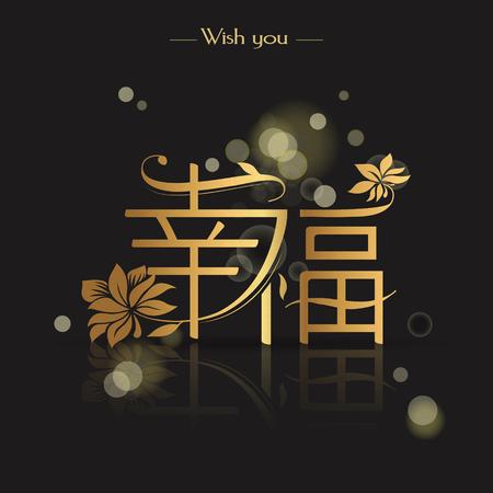 alegria: diseño de la palabra de la caligrafía china - felicidad en chino con el elemento floral