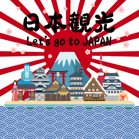 fabulous Japan travel poster with sun - Japan travel in Japanese