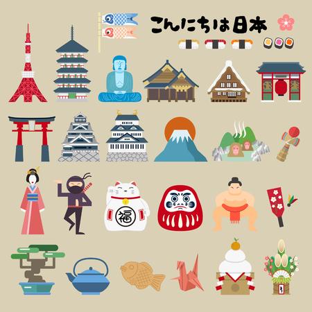 아름다운 일본의 인상 컬렉션 - 오른쪽 상단에 일본어로 안녕하세요 일본 일러스트