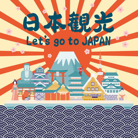 travel japan: fabulous Japan travel poster with sun - Japan travel in Japanese Illustration