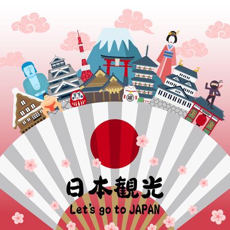 travel japan: lovely Japan impression poster with fan- Japan travel in Japanese Illustration