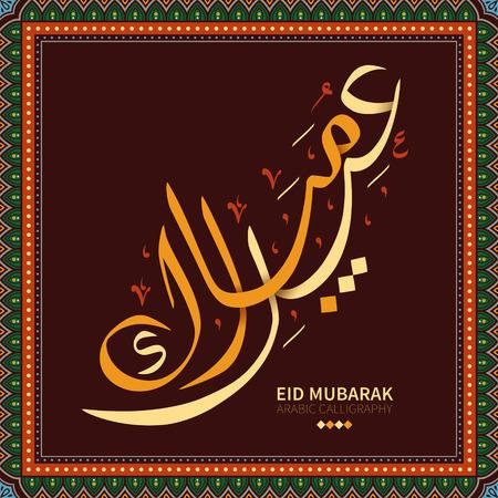 for text: Arabic calligraphy design of text Eid Mubarak for Muslim festival