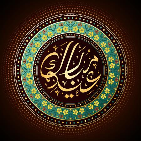 disegno arabo calligrafia del testo Eid Mubarak per festa musulmana