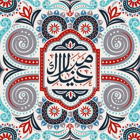 アラビア書道テキスト イードムバラク イスラム教徒の祭りのためのデザイン。エレガントな花の要素。 写真素材 - 58662765