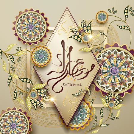 アラビア書道テキスト イードムバラク イスラム教徒の祭りのためのデザイン。カラフルな花の要素。  イラスト・ベクター素材