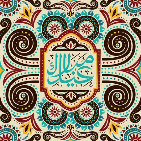 アラビア書道テキスト イードムバラク イスラム教徒の祭りのためのデザイン。エレガントな花の要素。