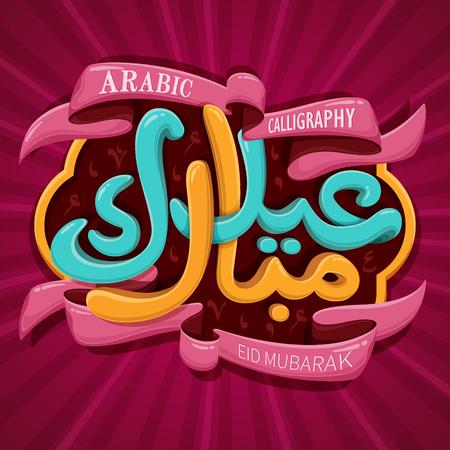 무슬림 축제를위한 텍스트 Eid 무바라크의 아랍 서 예 디자인. 사랑스러운 스타일. 일러스트