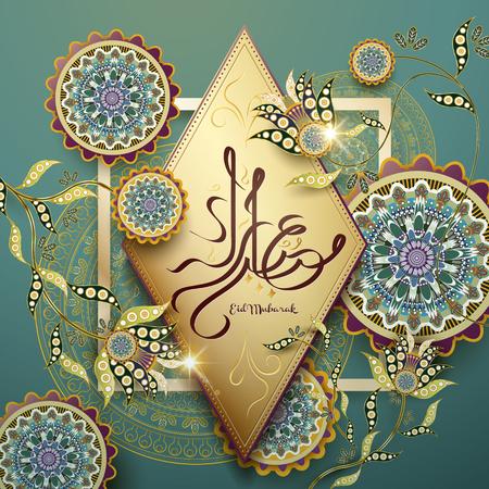 무슬림 축제를위한 텍스트 Eid 무바라크의 아랍 서 예 디자인. 다채로운 꽃 요소입니다.