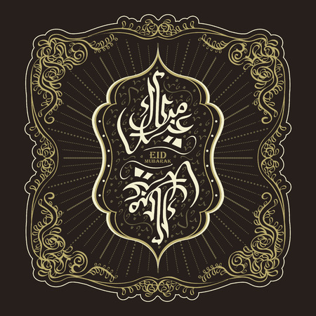 religious backgrounds: Arabic calligraphy design of text Eid Mubarak for Muslim festival. Retro and elegant style.