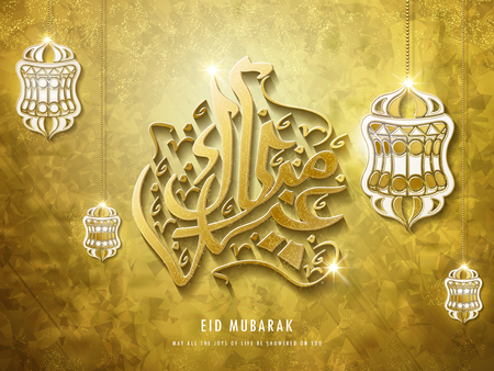 阿拉伯文书法设计的Eid Mubarak为穆斯林节日。华丽的法努在金色调。
