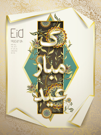 arabic gold: Arabic calligraphy design of text Eid Mubarak for Muslim festival. Floral elements with gold text.